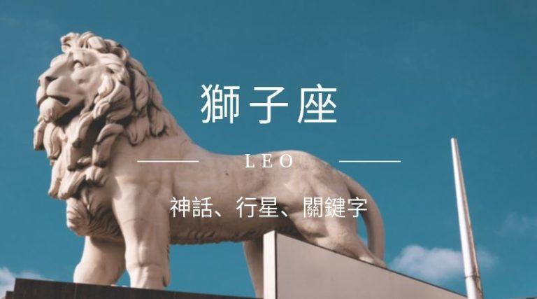 獅子座特質分析+獅子座神話故事解析【2021 最新版】
