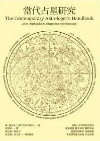 占星入門書籍推薦
