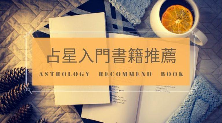 從零開始學占星(10 本占星入門書籍推薦 )