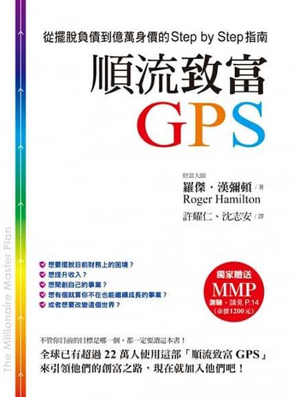 順流致富GPS:從擺脫負債到億萬身價的Step by Step指南