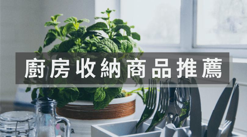 廚房收納商品推薦