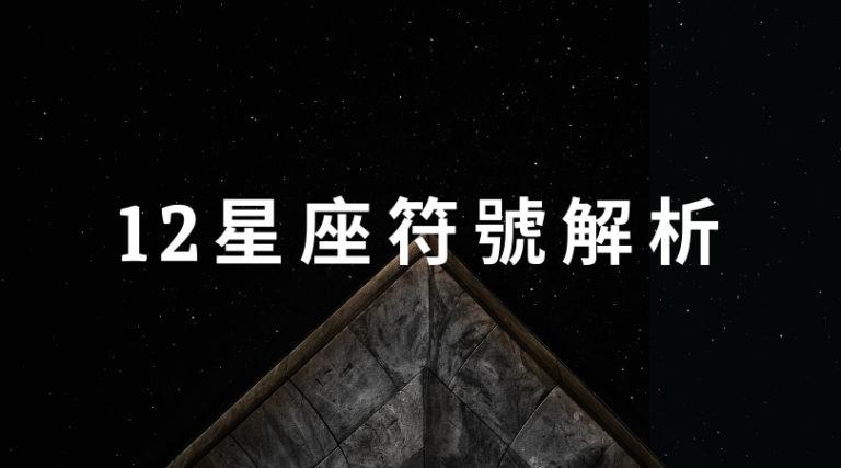 12星座符號解析與由來,你知道星座符號都代表什麼意思嗎?【2021 最新版】