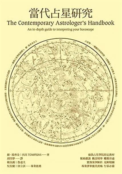 六世占星術 2020 日運