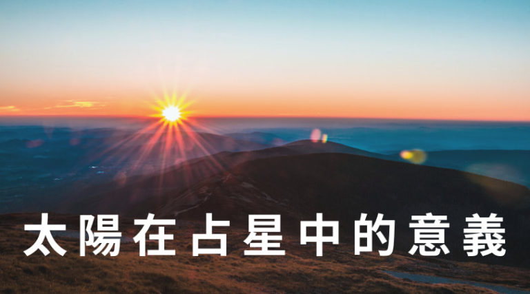 太陽在占星中的意義+太陽落入十二宮位解釋【2021 最新版】