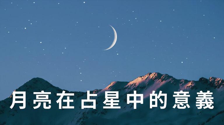 月亮在占星中的意義+月亮落入十二宮位解釋【2021 最新版】