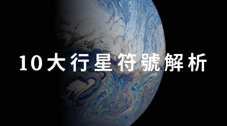 占星學10大行星符號意義解析【2021 最新版】
