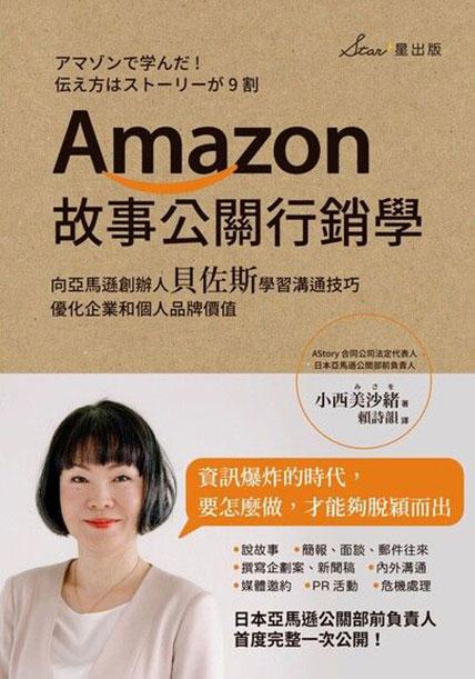 Amazon故事公關行銷學:向亞馬遜創辦人貝佐斯學習溝通技巧