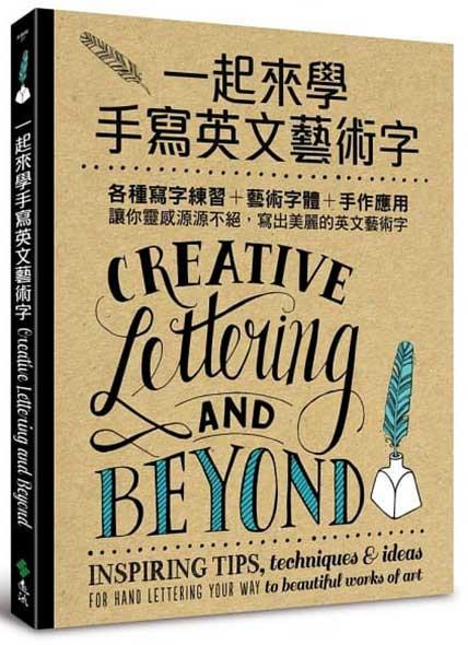 一起來學手寫英文藝術字:各種寫字練習+藝術字體+手作應用