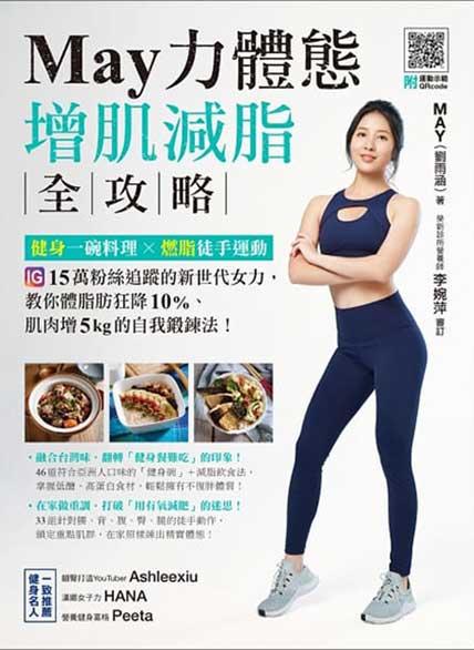 May力體態!增肌減脂全攻略:健身一碗料理╳燃脂徒手運動