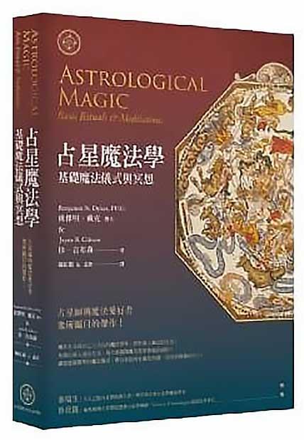 占星魔法學:基礎魔法儀式與冥想