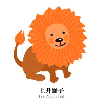 上升星座獅子座