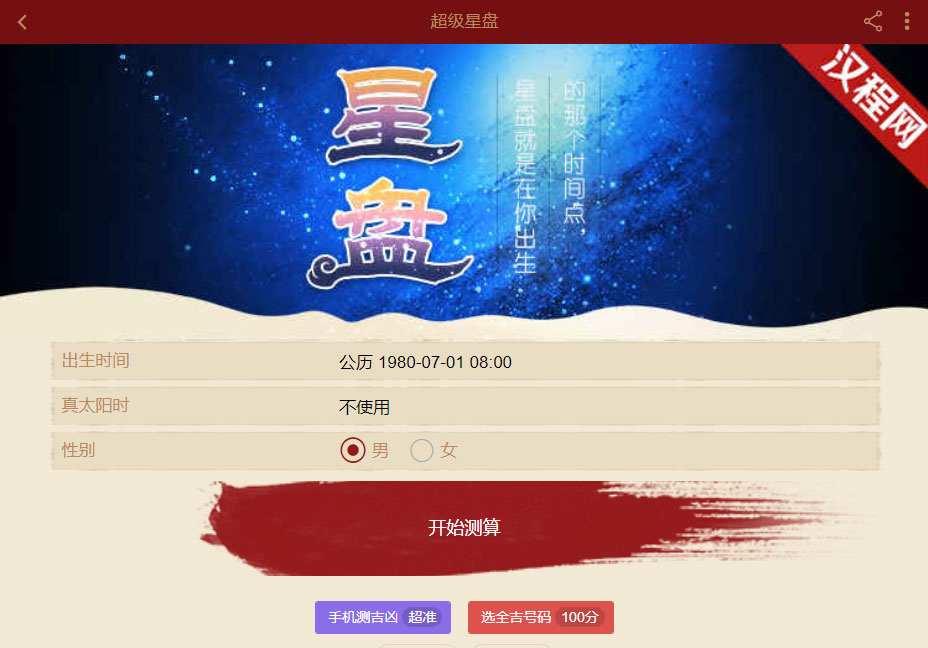 漢城網超級星盤