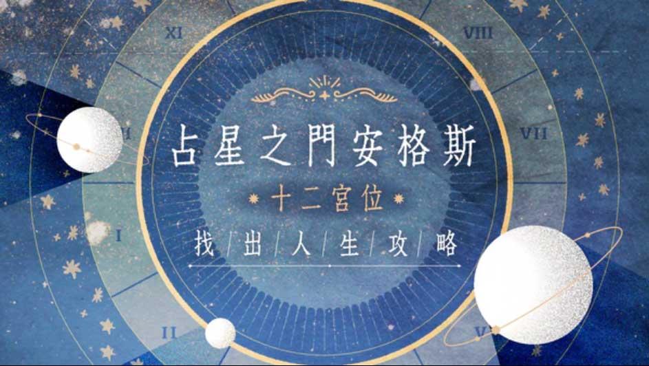 占星之門安格斯|十二宮位找出人生攻略