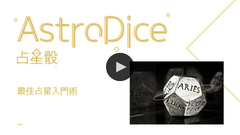占星骰AstroDice